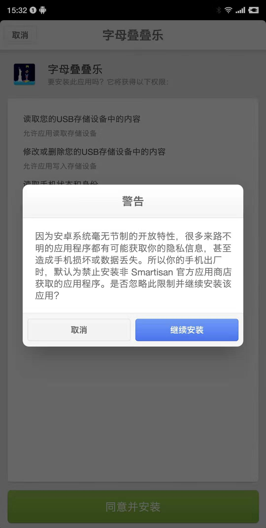install_apk_on_wechat_apk.1_01